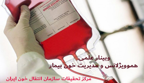 وبینار علمی  هموويژلانس و مديريت خون بیمار