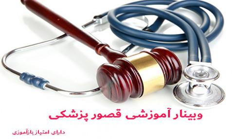 وبینار آموزشی قصور پزشکی