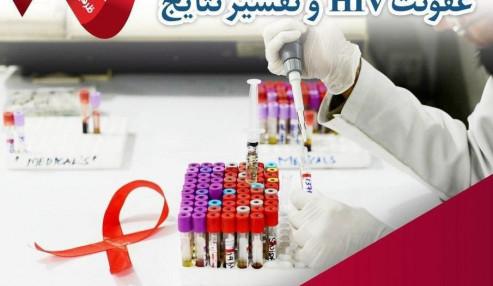 تشخيص آزمايشگاهي عفونت HIV و تفسير نتايج