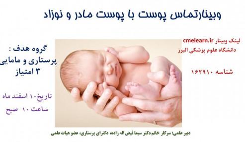 وبینار علمی  تماس پوست با پوست مادرو نوزاد