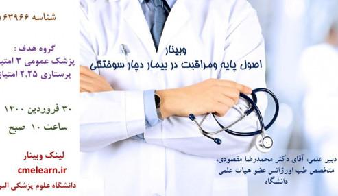 وبینار علمی  اصول پايه ومراقبت در بیمار دچار سوختگی