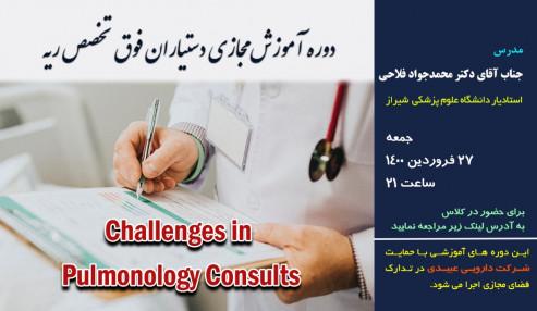 دوره آموزش مجازی دستیاران فوق تخصص ریه