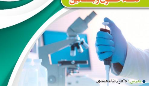 وبینار علمی  قند خون: آزمایشگاه و بالین